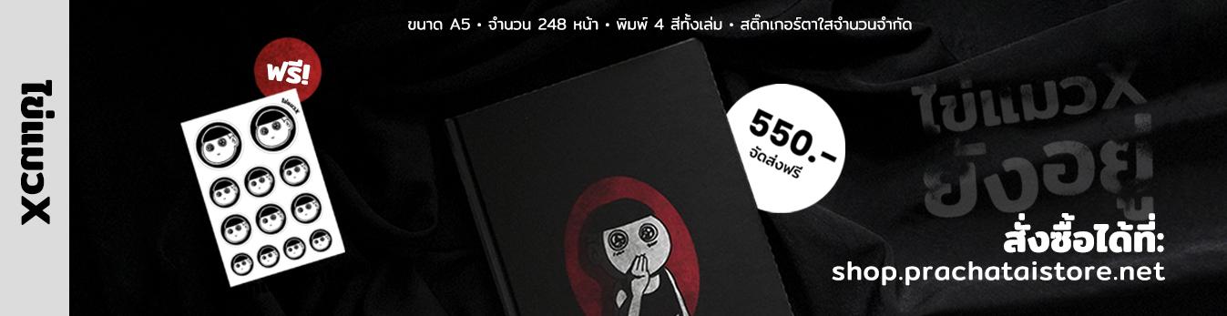 โฆษณา หนังสือ ไข่แมวX ปกแข็ง 248 หน้า ราคา 550 บาท จัดส่งฟรี